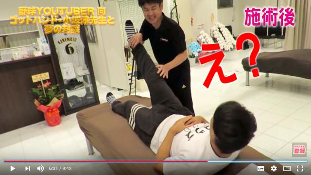 野球ユーチューバー向さんの動画出演時の写真