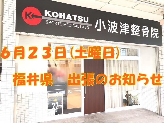 6月23日(土)福井県出張のお知らせ