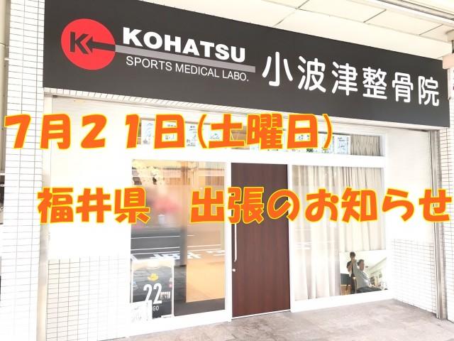 7月21日(土)福井県出張のお知らせ