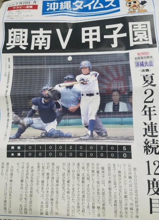興南高校 2年連続12度目の甲子園出場