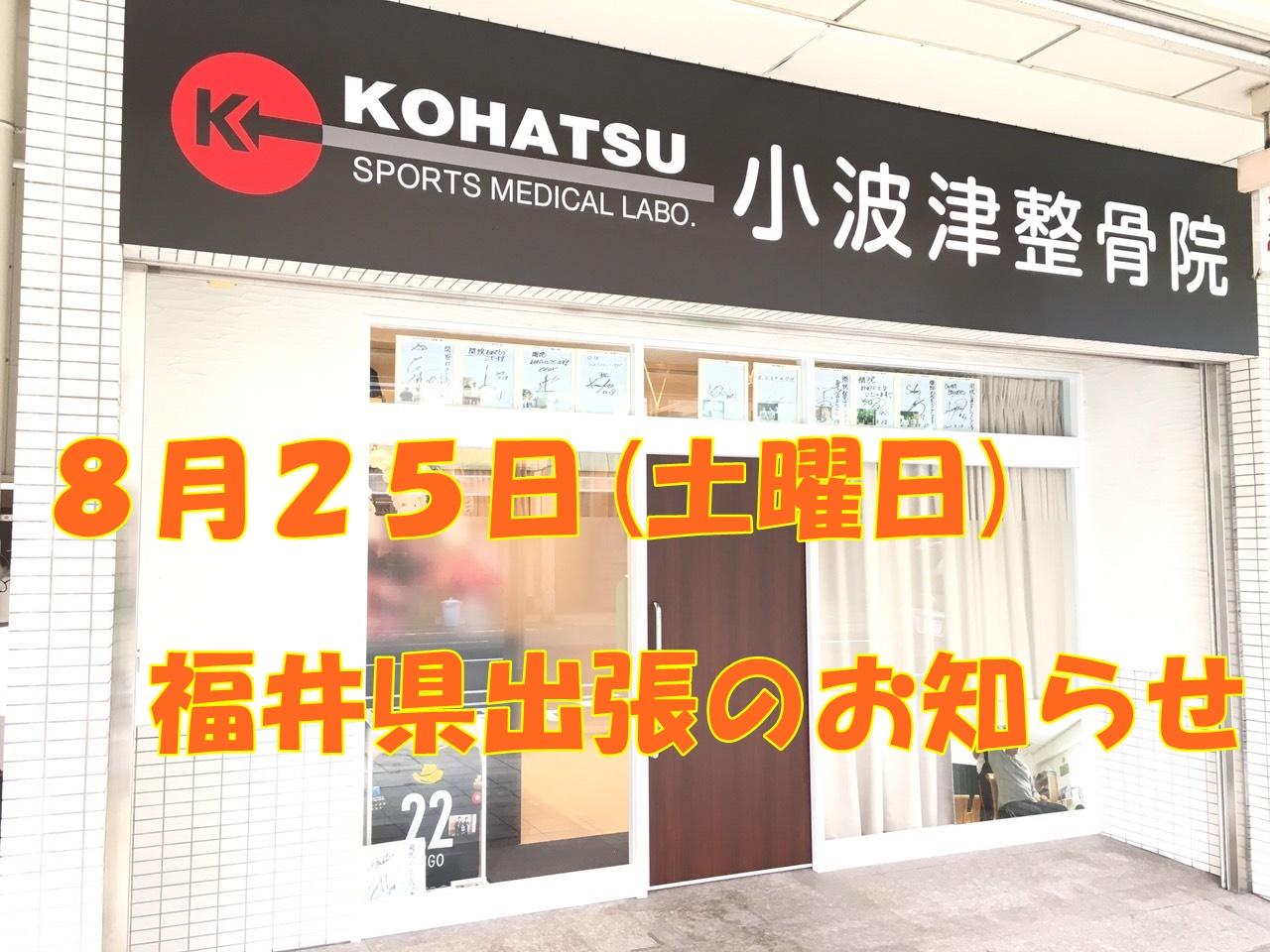 8月25日(土)福井県出張のお知らせ